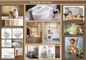 Максим Москва колаж ванной комнаты (1)-page-001